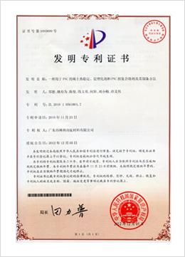 一种用于PVC的稀土热稳定、促塑化剂和PVC的复合助剂及其制备方法