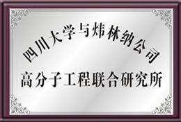 四川大学与炜林纳公司高分子工程联合研究所