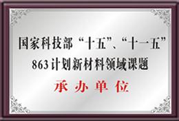 863计划新材料领域课题承办单位