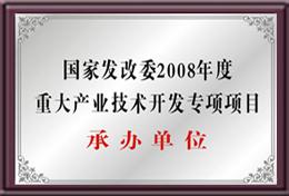 国家发改委重大产业技术开发专项项目承办单位