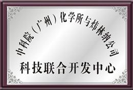 中科院(广州)与炜林纳联合开发中心
