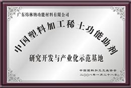 中国塑料加工稀土功能助剂研究开发与产业化示范基地