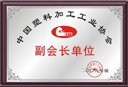 中国塑料加工工业协会副会长单位