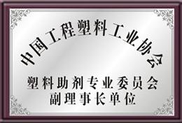 中国工程塑料工业协会副理事长单位
