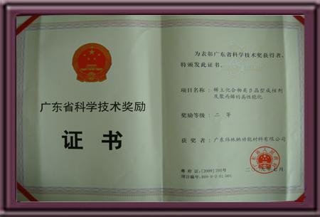 广东科学技术二等奖