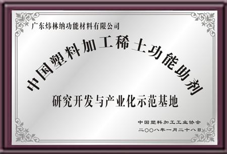 中塑协产业化示范基地