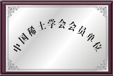 中国稀土学会会员单位