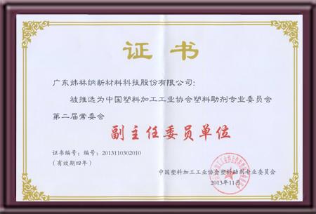 中塑协副主任委员单位