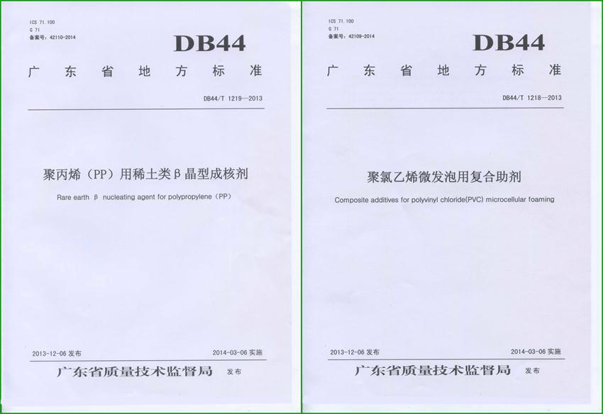 【炜林纳动态】热烈祝贺由我司提出并起草的2项标准正式成为通过广东省地方标准审核