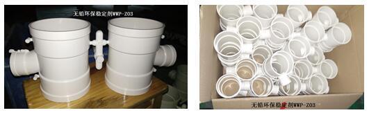 【广东】高填充PVC排水管件用炜林纳环保钙锌稀土稳定剂,管件外观美美哒