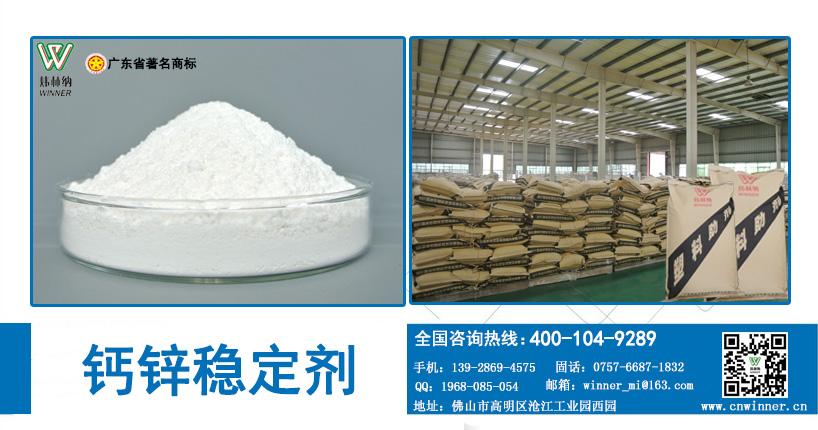 【浙江】PVC热缩管环保透明稀土钙锌稳定剂怎么选,看质量看服务