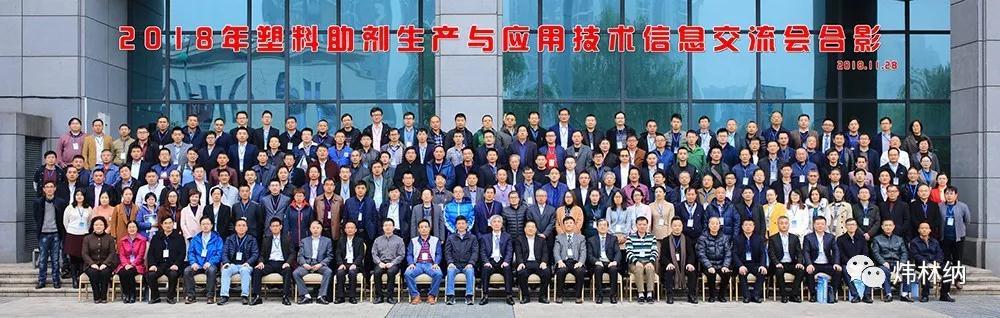 【炜林纳】热烈庆祝2018年塑料助剂生产与应用技术信息交流会在重庆顺利召开