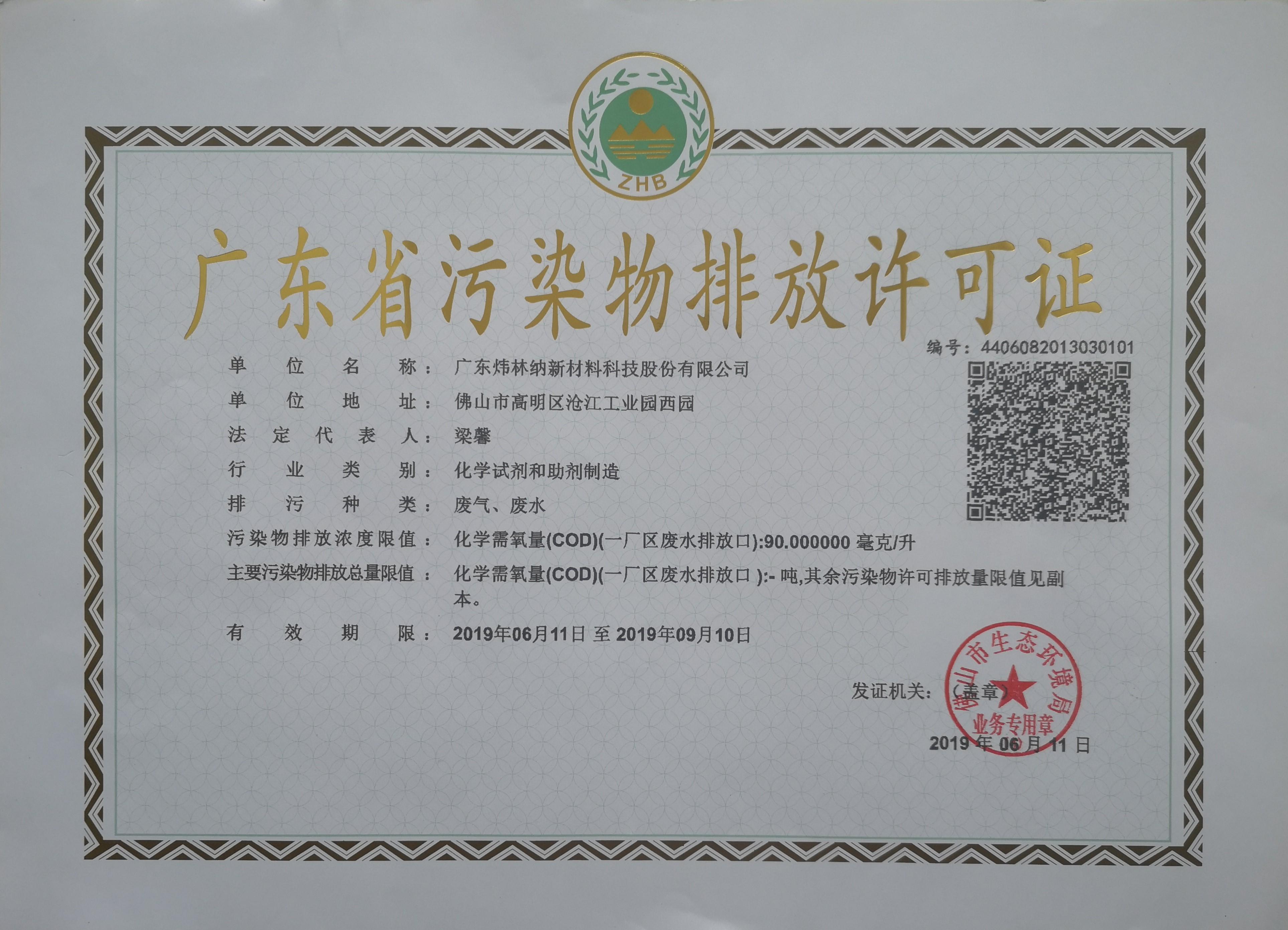 【炜林纳】污染物排放许可证以及环境监测报告