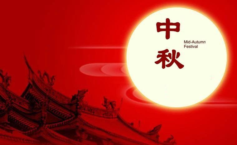 【炜林纳】2019年中秋节放假通知