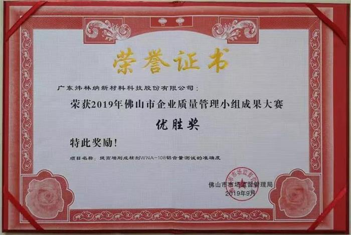 【炜林纳】热烈祝贺炜林纳公司QC小组荣获企业质量管理成果大赛优胜奖