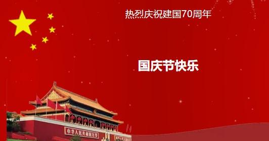 【炜林纳】2019年国庆节放假通知