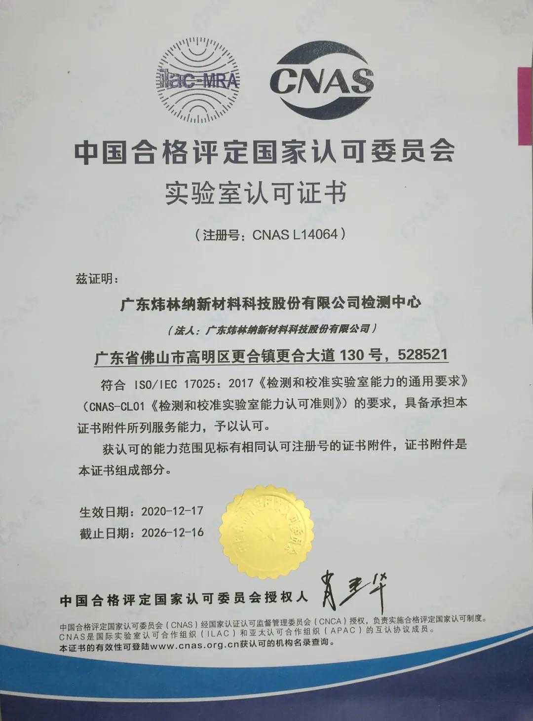 【热烈祝贺】炜林纳公司检测中心获得CNAS国家实验室认可证书